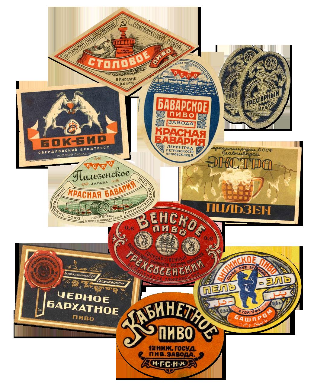 Ультимативный гид по истории советского пива. Изображение №1.