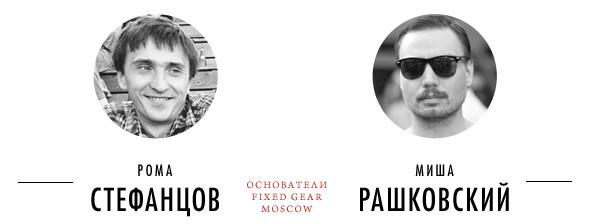 Без тормозов: Интервью с создателями сообщества Fixed Gear Moscow. Изображение № 1.