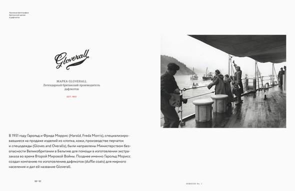 Создатели магазина UK Style выпустили собственный журнал. Изображение № 27.