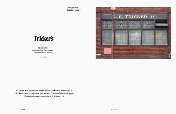 Создатели магазина UK Style выпустили собственный журнал. Изображение № 13.