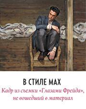 Изображение 9. MAX Magazine: новый мужской журнал уже в продаже.. Изображение № 4.