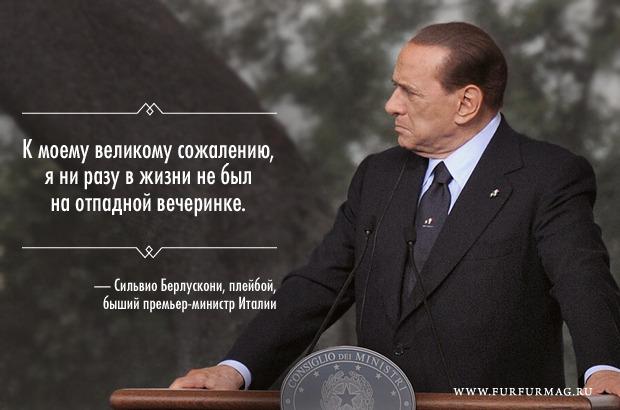 «Я знаю, как сделать женщин счастливыми»: 10 плакатов с цитатами Сильвио Берлускони. Изображение № 7.