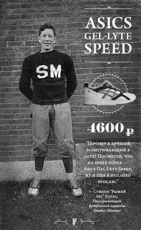 Ревизия: Футболисты команды Sneaker Maniacs говорят о любимых беговых кроссовках. Изображение № 5.