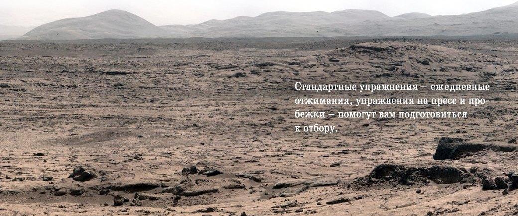 Как человечество построит колонию на Марсе в формате реалити-шоу. Изображение № 3.