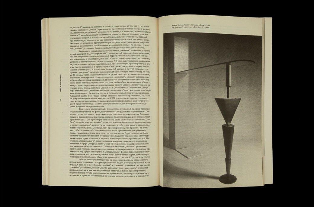 Библиотека мастерской: «Итальянская модель дизайна» Галины Курьеровой  . Изображение № 8.