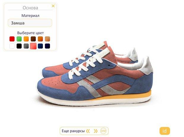 Марка Afour запустит онлайн-конструктор кроссовок. Изображение № 4.
