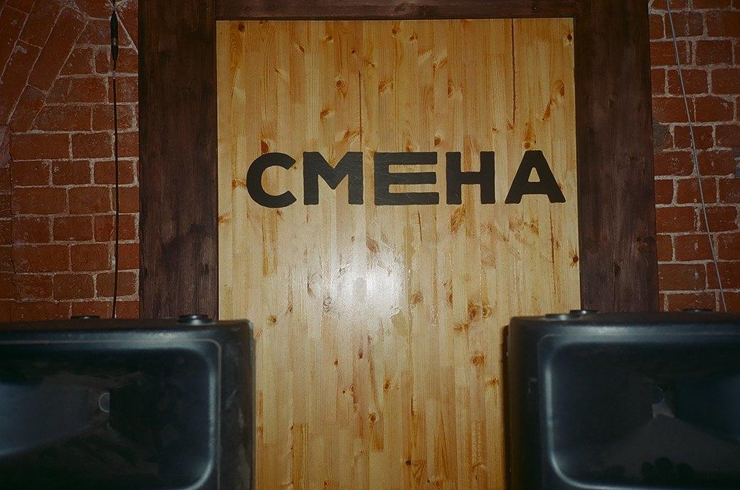Фоторепортаж: «Дисциплина» в клубе «Смена». Изображение № 3.