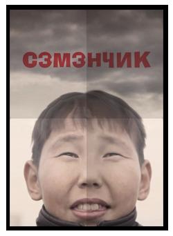 Урун Кун: Как в Якутии снимают эксплуатационное кино. Изображение № 7.