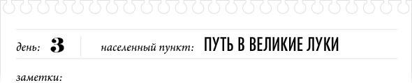 Шоссе энтузиастов: Как я проехал 3000 километров на мопеде по России. Изображение № 18.