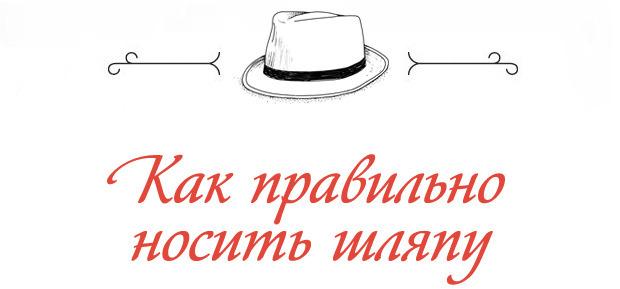 Как правильно носить шляпы?. Изображение № 1.