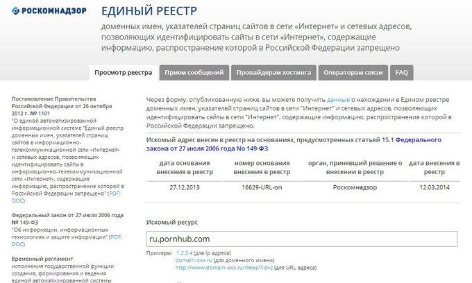 Роскомнадзор внёс в реестр запрещённых сайтов Pornhub. Изображение № 1.