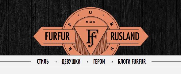 Новое меню FURFUR. Изображение № 1.
