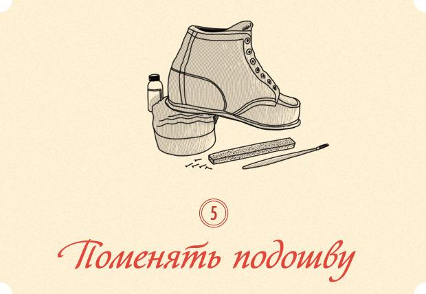 Как кастомизировать любимую пару ботинок. Изображение № 12.