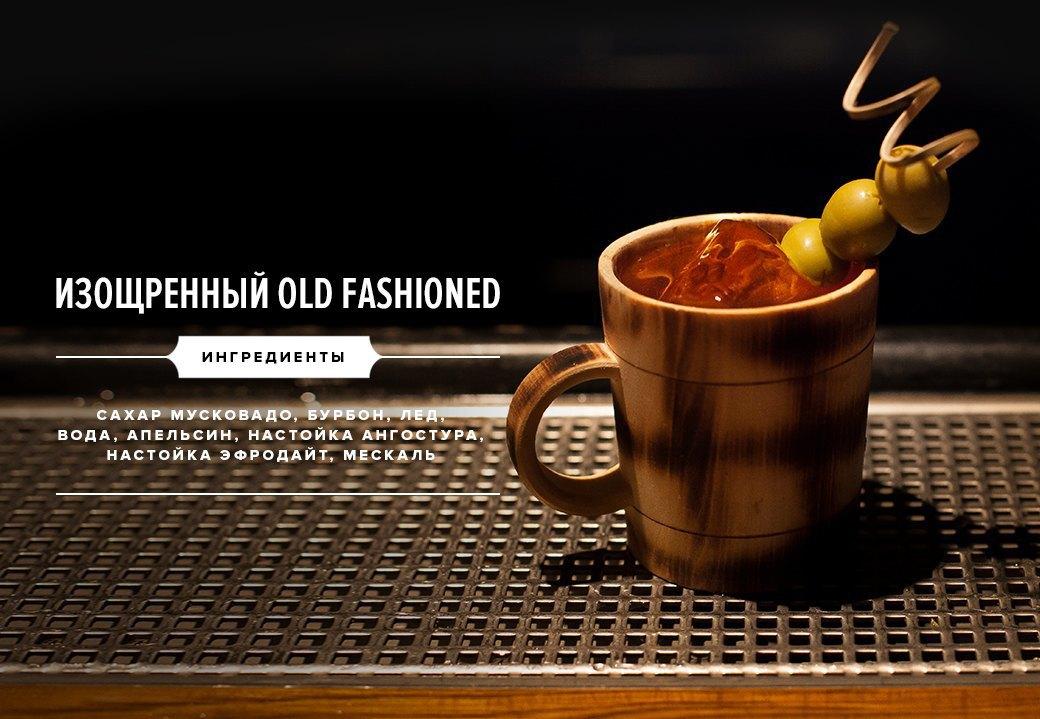 Как приготовить Old Fashioned: 3 рецепта американского коктейля. Изображение № 21.