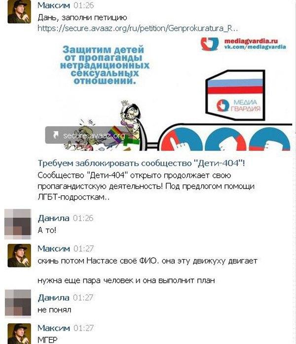 «Молодая гвардия» скупает подписи под петицией о запрете проекта «Дети-404». Изображение № 1.