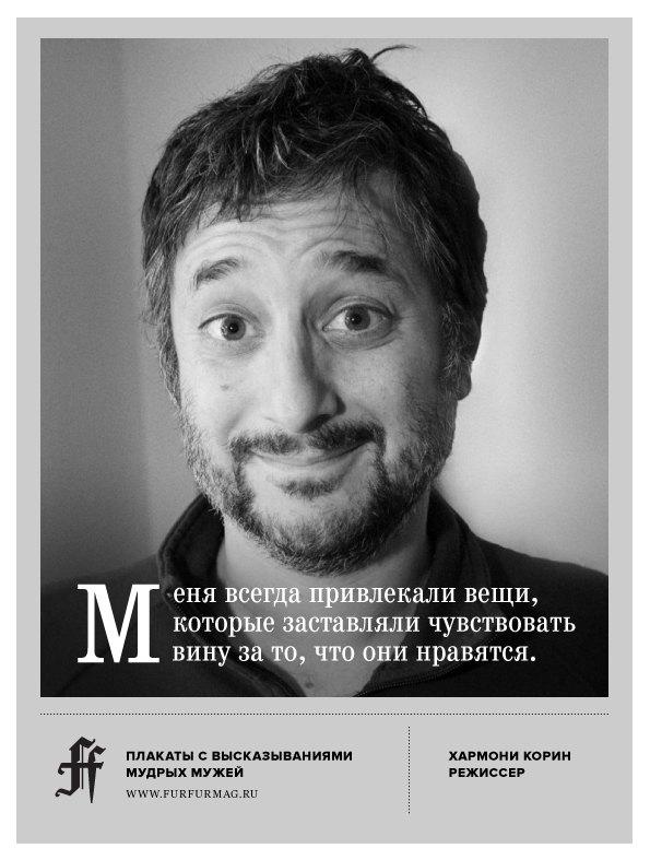 «Я никогда не заботился о смысле»: 10 плакатов с высказываниями Хармони Корина. Изображение № 8.