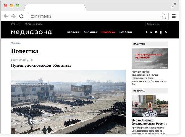 Участницы Pussy Riot создали собственное СМИ. Изображение № 1.