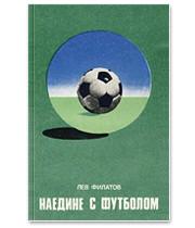 22 книги о футболе: Труды Льва Филатова, работы Дуги Бримсона, а также рекомендации журналистов. Изображение № 18.