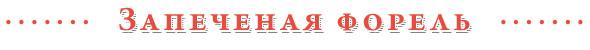 Изображение 15. Рыбацкие байки: рецепты от матерых рыболовов.. Изображение №55.