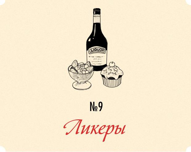 В этом что-то есть: Алкоголь как обязательный элемент сытных блюд. Изображение № 48.