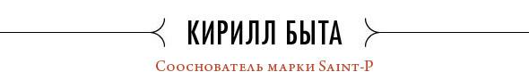 «Наша цель —качественная одежда по вменяемой цене»: Интервью с создателями российской марки Saint-P. Изображение № 1.