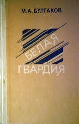 Воскресный рассказ: Михаил Булгаков. Изображение № 2.