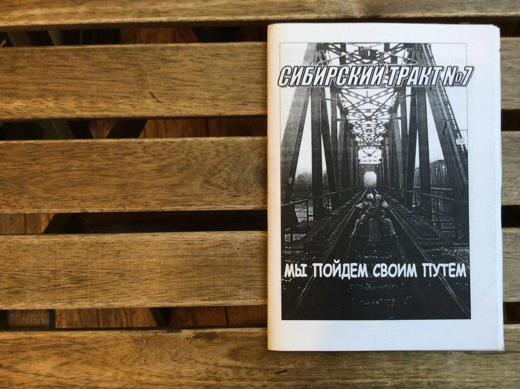 Первопечатники: Влад Тупикин о своей коллекции советского самизадата. Изображение № 10.