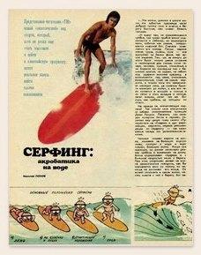 Как развивается классический сёрфинг у берегов России. Изображение № 1.