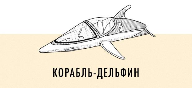Космические корабли: 5 лодок будущего —от личных «акул» до лайнера-государства. Изображение № 6.