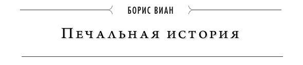 Воскресный рассказ: Борис Виан. Изображение № 1.