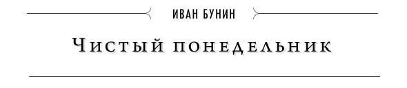 Воскресный рассказ: Иван Бунин. Изображение № 1.