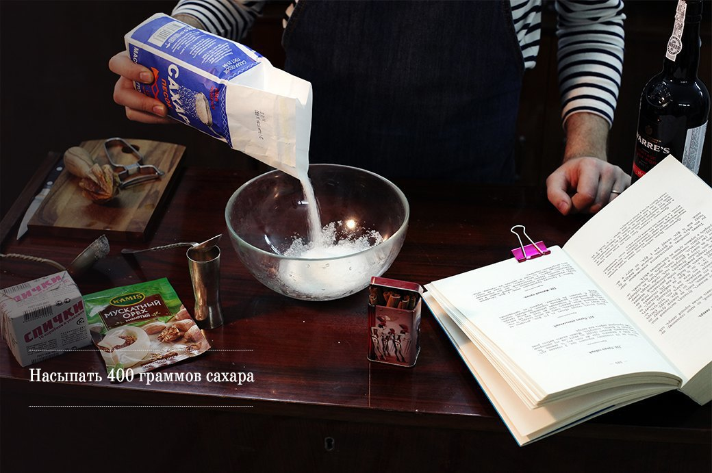 Как приготовить пунш: 3 рецепта из царской России . Изображение № 14.