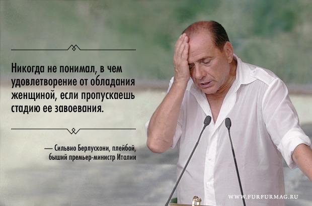 «Я знаю, как сделать женщин счастливыми»: 10 плакатов с цитатами Сильвио Берлускони. Изображение № 5.