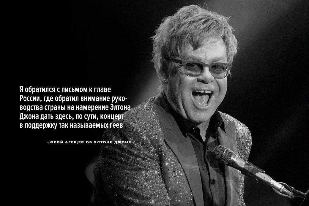Цитаты: Почему российские политики хотят запретить концерты иностранных музыкантов. Изображение № 3.