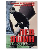 22 книги о футболе: Труды Льва Филатова, работы Дуги Бримсона, а также рекомендации журналистов. Изображение № 28.