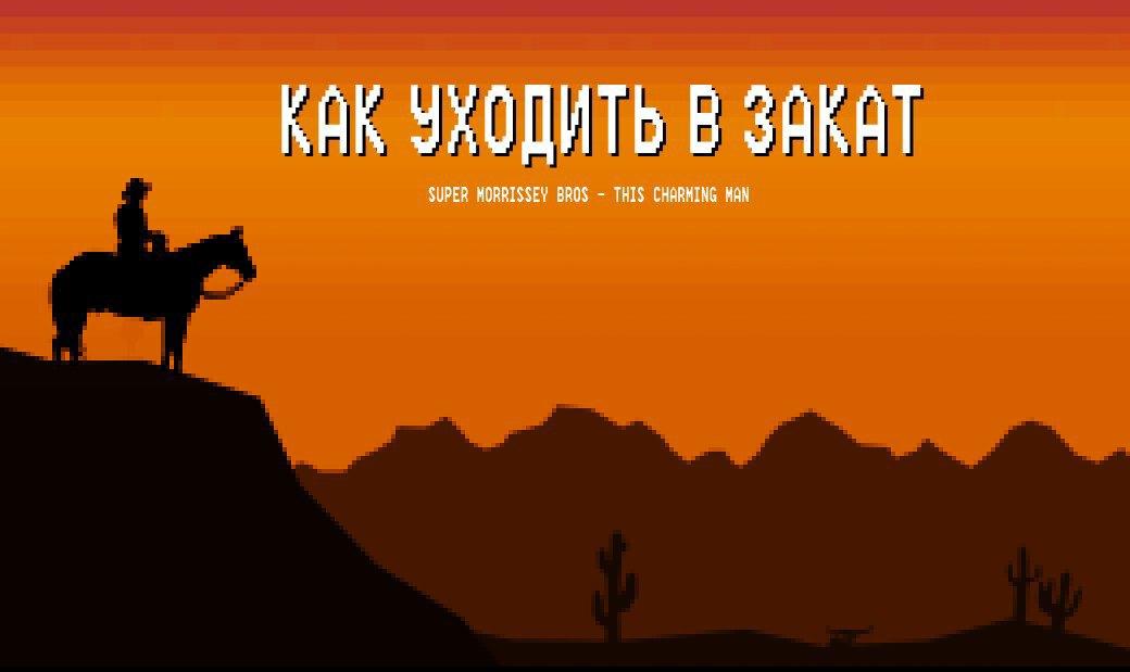 Под какую музыку уходить верхом в закат: Олег Соболев об идеальном саундтреке. Изображение № 1.
