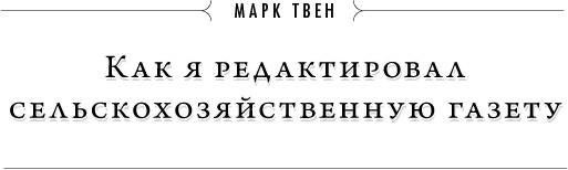 Изображение 14. Воскресный рассказ: Марк Твен.. Изображение № 1.