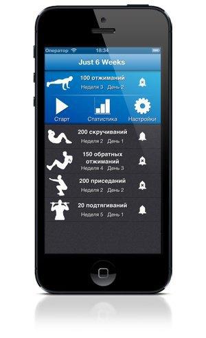 Быстрее, выше, сильнее: 7 мобильных приложений для спортивных тренировок. Изображение № 3.