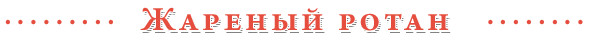 Изображение 19. Рыбацкие байки: рецепты от матерых рыболовов.. Изображение №19.