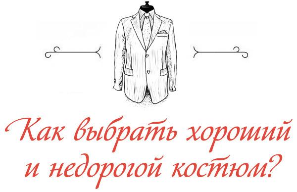 Как правильно выбирать костюм. Изображение № 1.