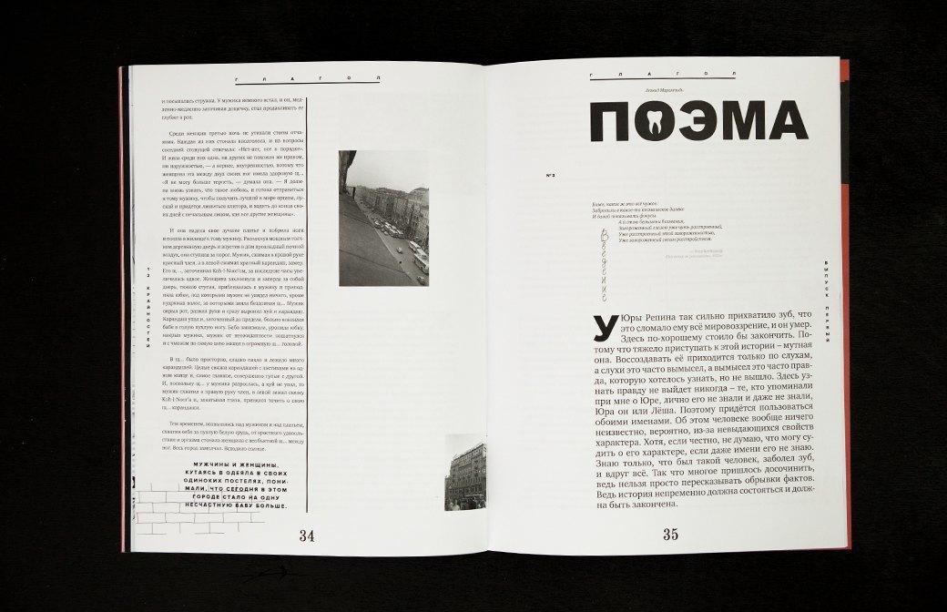 Арт-директор FURFUR начал издавать собственный печатный журнал. Изображение № 9.