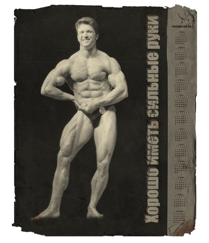 Приобретай мускулатуру: Календари FURFUR с советскими культуристами. Изображение № 3.
