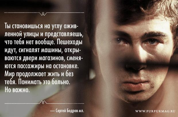 «Ты берешь, чтобы отдать, —это закон»: Плакаты с высказываниями Сергея Бодрова. Изображение № 10.