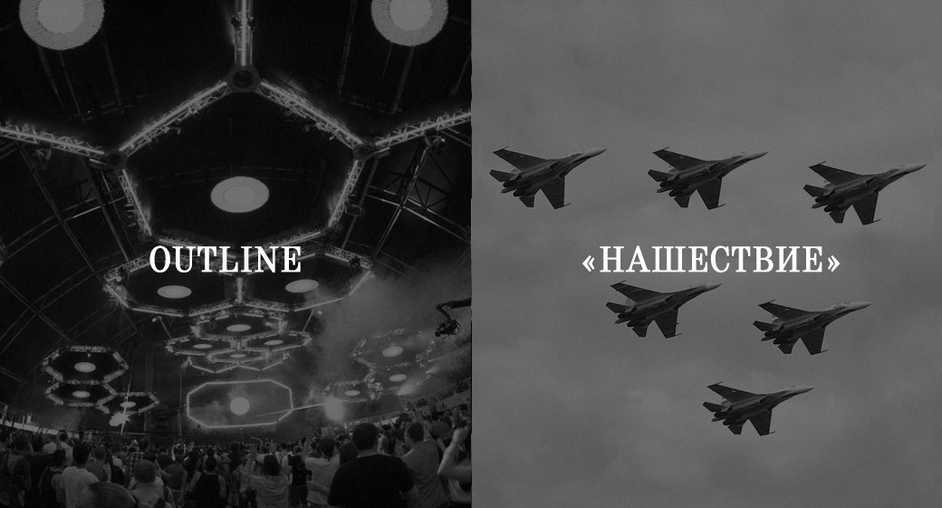 Чем «Нашествие» может ответить фестивалю Outline. Изображение № 5.