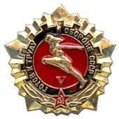 Готов к труду и обороне: Нормативы физической подготовки в СССР. Изображение № 2.