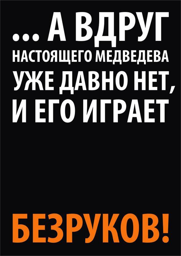 Реакция героев журнала FURFUR на события в Москве пятого декабря. Изображение № 10.