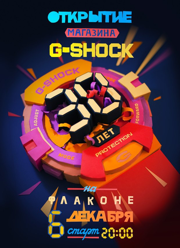 В Москве откроется первый в России магазин G-Shock Store. Изображение № 1.