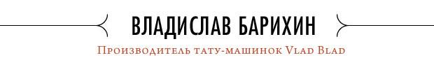 «Каждый мужчина мечтает мастерить что-то своими руками»: Интервью с создателем тату-машинок VladBlad. Изображение № 1.