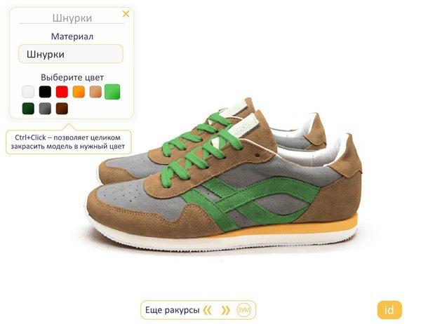 Марка Afour запустит онлайн-конструктор кроссовок. Изображение № 5.