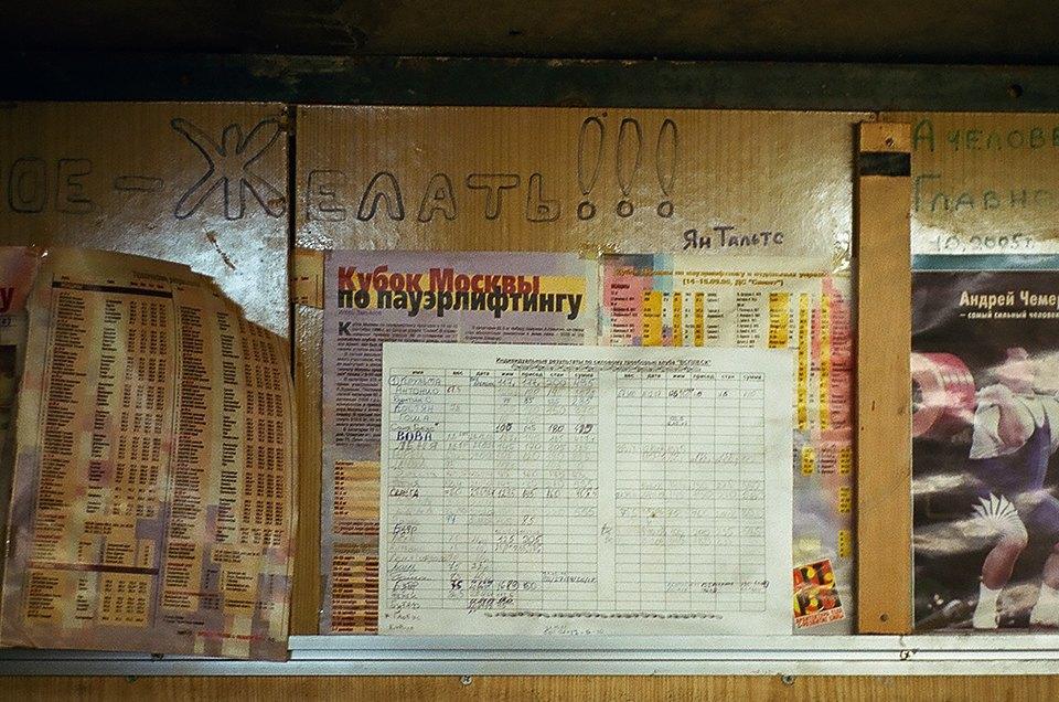 В поисках утраченного времени: Подвальные качалки Москвы и Люберец. Изображение № 13.